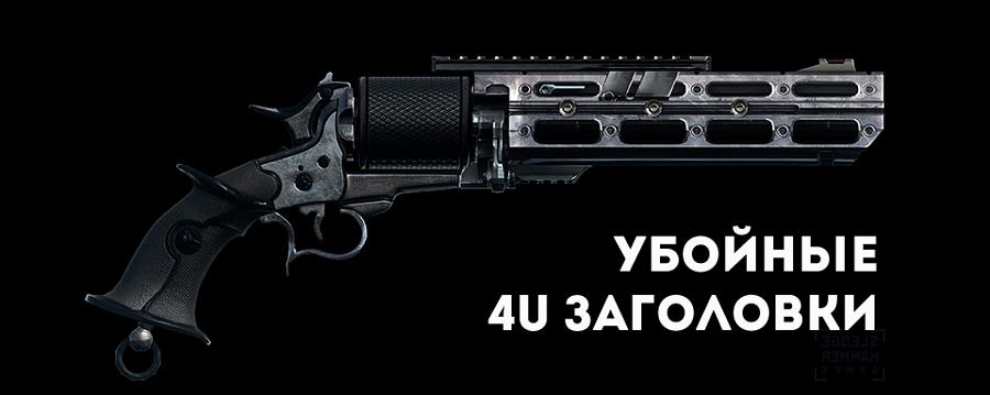 Убойные 4U заголовки