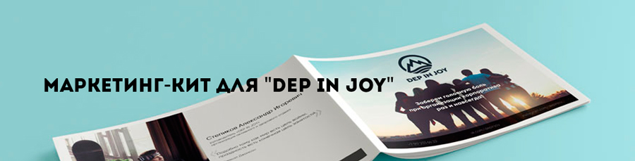 Наш новый проект — маркетинг-кит для «DEP IN JOY»!