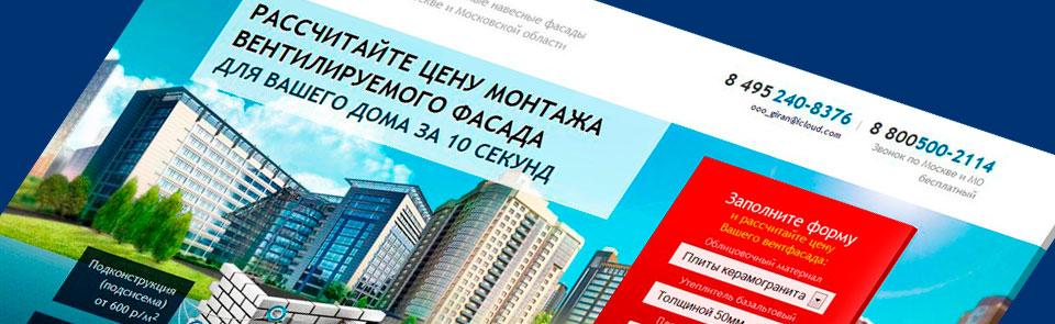 создание сайта вент фасады москва
