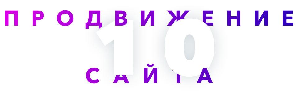 Продвижение сайта ТОП 10