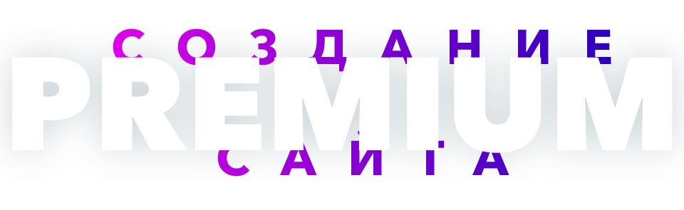 создание сайта премиум