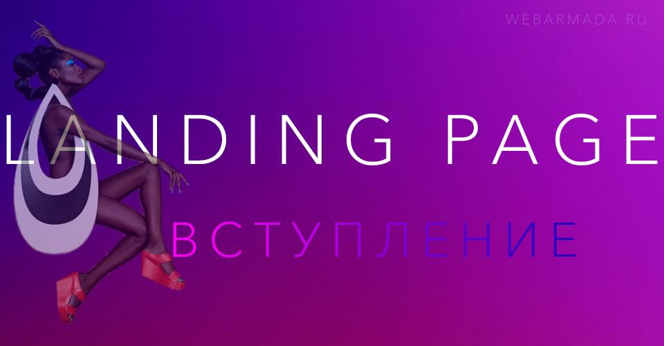 Разработка Landing Page: вступление