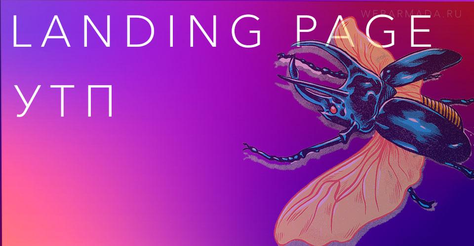 Разработка Landing Page: УТП