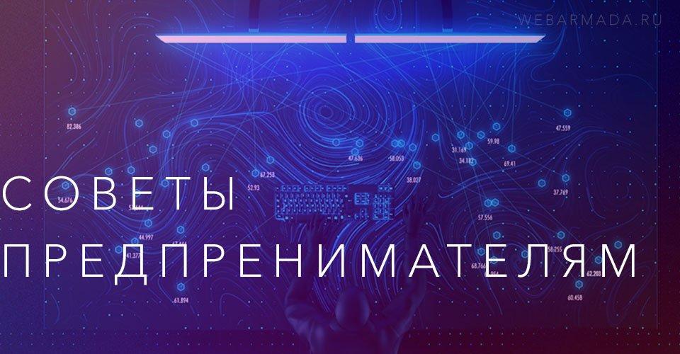 Анализ БМ и БП. Советы предпринимателям