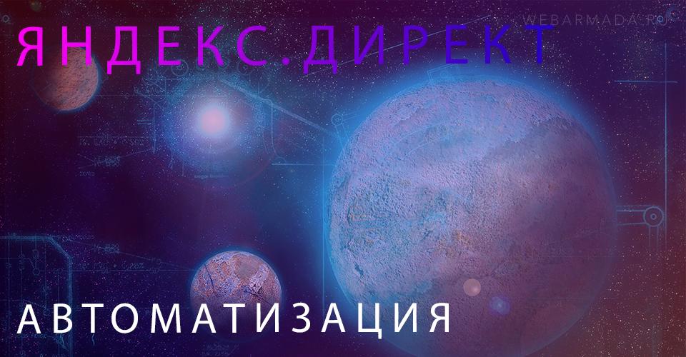 Бесплатная автоматизация Яндекс. Директ