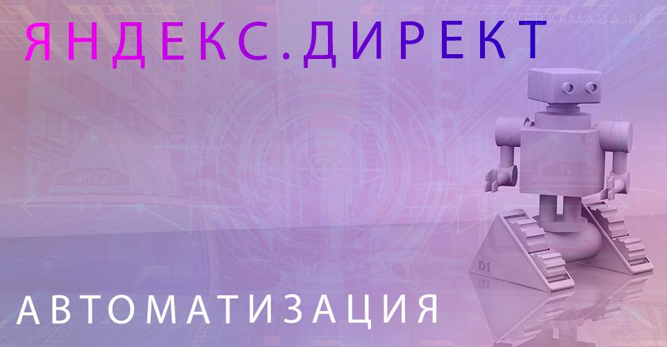 Автоматизация Яндекс. Директ для начинающих