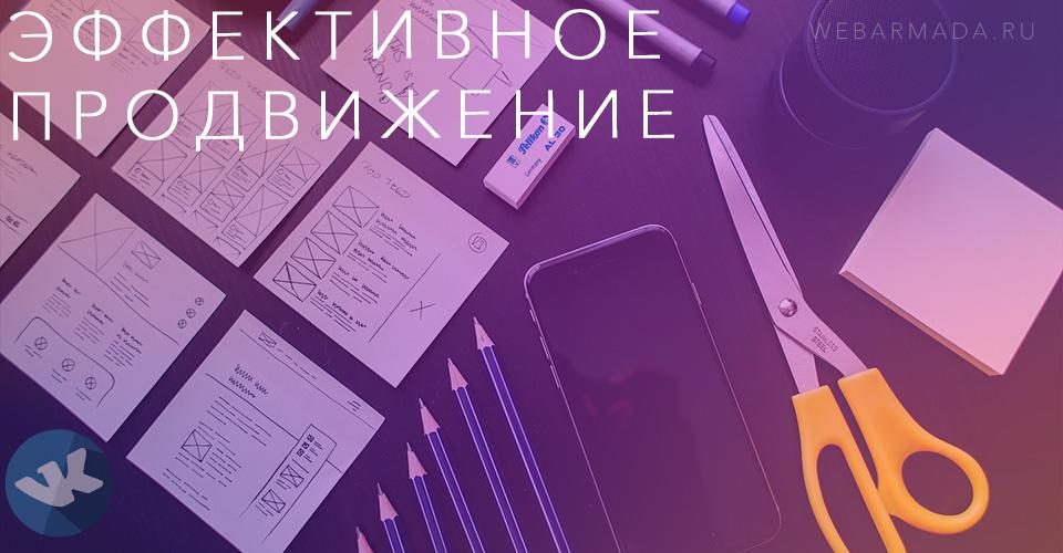 Эффективные способы раскрутки групп ВКонтакте