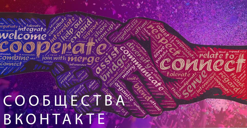 Как создать популярное сообщество ВКонтакте