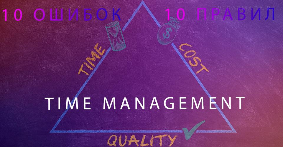 Топ-10 ошибок и правил эффективного тайм-менеджмента