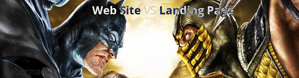 Корпоративные сайты VS Landing Page (сайты против лендинг пейдж)